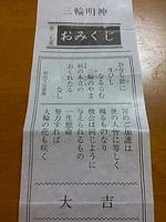 2017miwa1.jpg