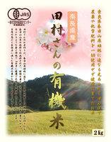 田村さんの有機米2決定稿jpeg.jpg